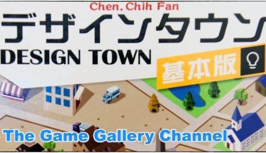 【ボードゲーム レビュー】「デザインタウン」- デッキを組んだら捲るだけ!