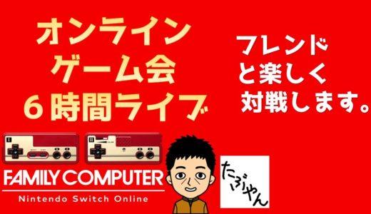 【6時間ライブ】オンラインゲーム会 フレンドと対戦 ニンテンドースイッチ ファミコン オンライン