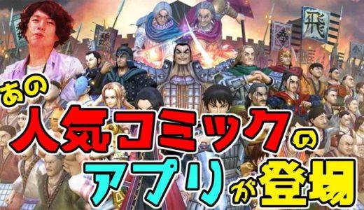 【キングダムセブンフラッグス】日本最速!撮って出し!最新ゲームレビュー ♯05