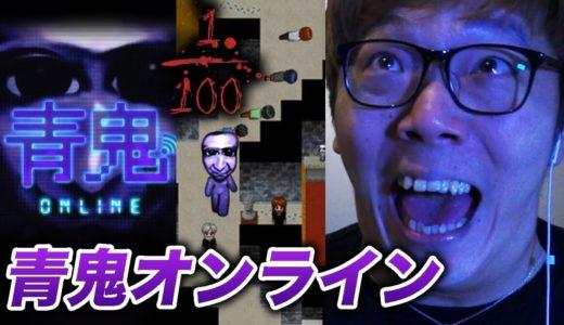 【青鬼オンライン】100人サバイバルで最後の1人?余裕だろwww