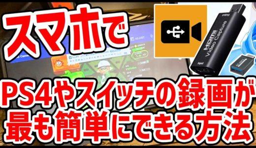 【PC不要】スマホだけでPSやSwitchなどTVゲーム機の映像を録画するための最も簡単な方法
