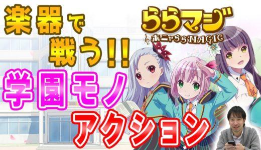 【ららマジ】日本最速!撮って出し!最新ゲームレビュー ♯21