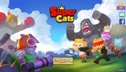 【新作】スーパーキャッツ(Super Cats)面白い携帯スマホゲームアプリ