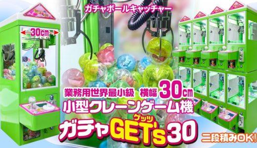 ガチャサイズの小型カプセルクレーンゲーム機【ガチャGET's 30】で売上げUP!業務用最小クラス