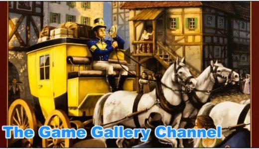 【ボードゲーム レビュー】「郵便馬車」- 埋もれていた名作発掘