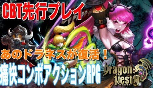 【ドラゴンネストM】名作オンラインゲームがスマホで登場!/超コンテンツ盛り沢山の本格痛快アクション先行プレイ!【ドラネスM】