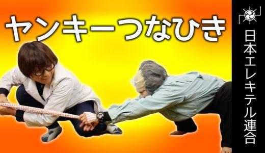 【最新ゲーム】ヤンキーつなひき【日本エレキテル連合】