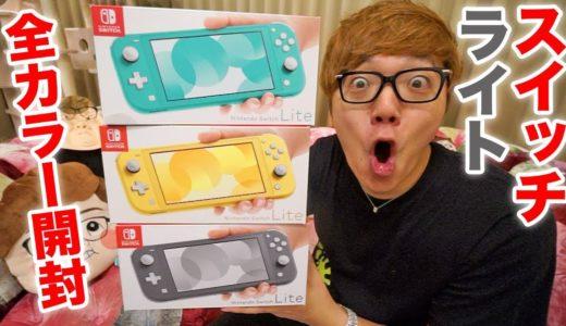 【ニンテンドースイッチライト】全カラー開封レビュー!普通のスイッチと比較してみた!【Nintendo Switch Lite】