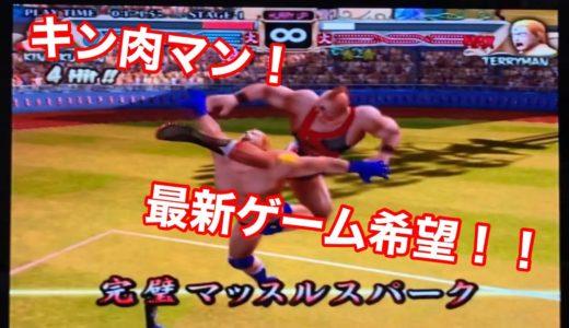 【PS2 キン肉マン マッスルGP2特盛】キン肉マンの最新ゲーム発売希望!!!!キン肉マンの神ゲー!!!!☆発売日に買ったPS2で実機プレイ☆
