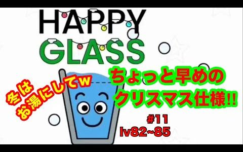 【Happy Glass #11ゲーム実況】笑える!水入れゲーム【面白いゲームアプリ】【最新ゲームアプリ】【ハッピーグラス】lv82~85  冬!クリスマス仕様!