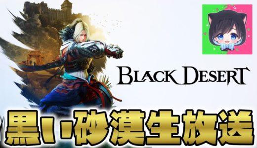 【生放送】自由に動けるオンラインゲーム「黒い砂漠」がPS4で登場したので遊ぶ  【MMORPG】