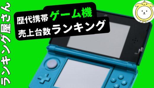 【国内】携帯ゲーム機売上ランキング【1980~2019】