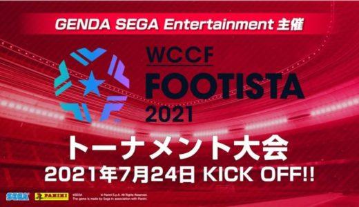 【FOOTISTA】GSE主催オンラインゲーム大会【7月度】