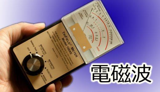 [解放軍]携帯ゲーム機(DSなど)と電磁波 トリフィールドメーター
