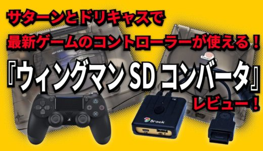 サターンとドリキャスで最新ゲーム機のコントローラーが使える『ウィングマンSDコンバータ』をレビュー!