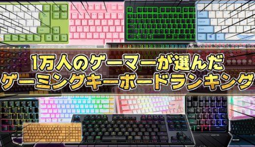 【最新版】1万人のゲーマーが選んだキーボードランキングBEST8 [ゲーミングキーボード]