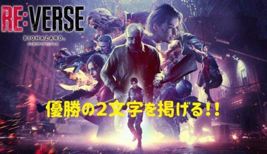 BIOHAZARD RE:VERSE BETA オンラインゲームデビューで優勝する