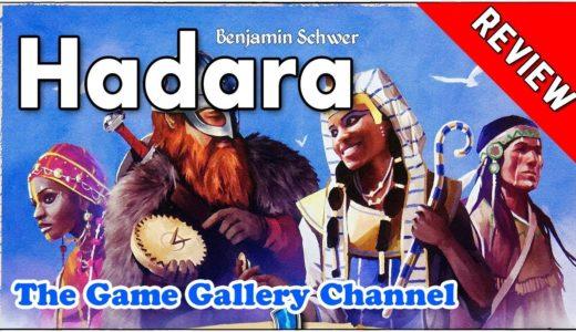 【ボードゲーム レビュー】「ハダラ」- 2つのドラフトでステータスアップ。程よいプレイ時間と絡み合いが新鮮