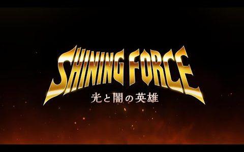 「シャイニング・フォース」の新作モバイルゲームが発表! 2022年上半期にリリース予定