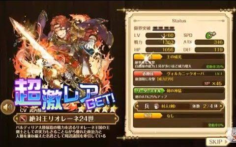 【ガチャ20連】バルディリア戦記 面白い携帯スマホゲームアプリ βテスト