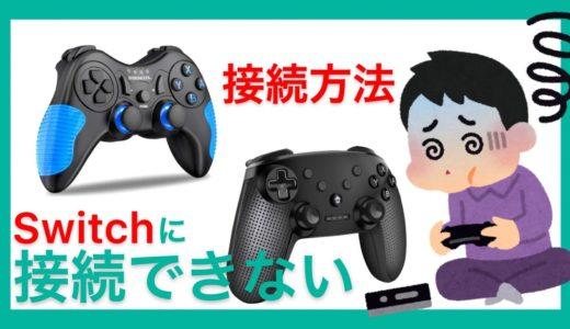 【Switch】3分で説明!プロコン接続方法【BEBONCOOL】【Khoop】