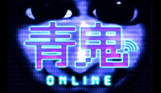『 青鬼オンライン 』というヤバイ鬼ごっこゲーム