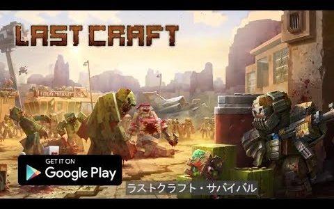 【新作】ラストクラフト・サバイバル (LastCraft Survival)面白い携帯スマホゲームアプリ