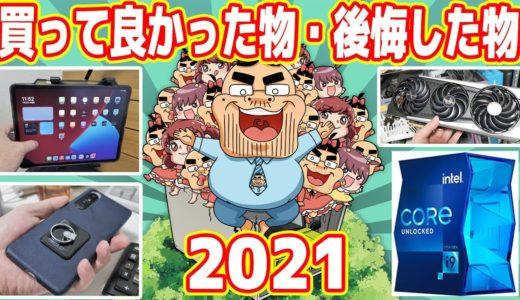 【2021年】買って後悔した物・良かった物ランキング!(上半期版)