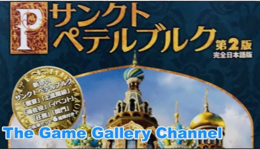 【ボードゲーム レビュー】「サンクトペテルブルグ第2版」- 拡張セット6個入りの決定版