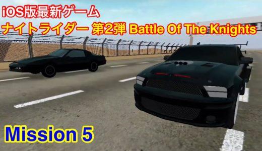 【iOS版 ナイトライダー(KNIGHT RIDER) 最新ゲーム 第2弾 「Battle Of The Knights」 ミッション5をやってみた♪】