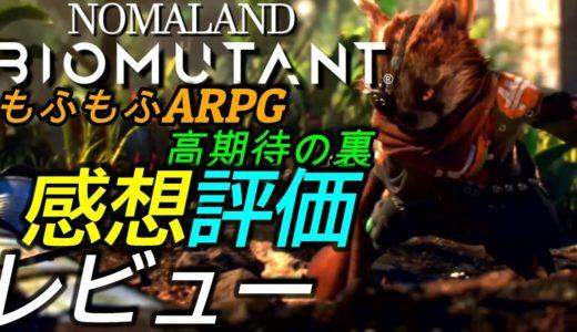[バイオミュータント]ゲームレビュー:評価+感想 期待の裏側[BioMutant Game Review]