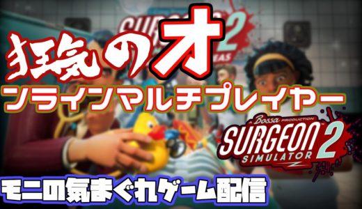 【Surgeon Simulator 2】本日発売の狂気のオンラインゲームをやります【イブニングMuSY#480】