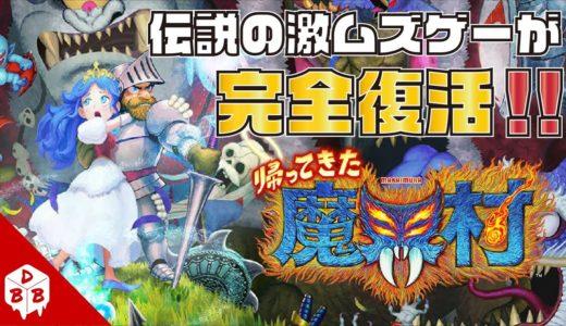 【ゲームレビュー】伝説の激ムズゲーが完全復活!!【帰ってきた魔界村】