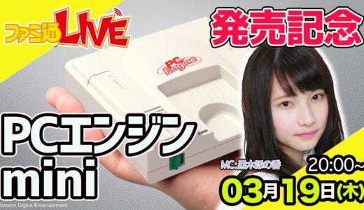 【PCエンジン mini】最新ゲームを実機でご紹介【黒木ほの香・ファミ通LIVE #039】