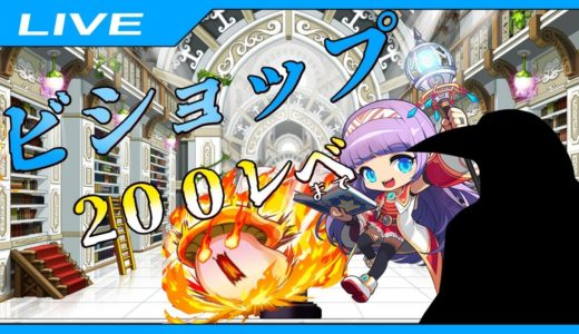 【メイプルストーリー】懐かしきオンラインゲームのテラバーニングイベントを遊び尽くす!!! #2【くるみ鯖】
