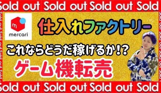 【仕入れファクトリー】ゲーム機の転売 プレステ5 ニンテンドースイッチ 古物市場 メルカリ転売