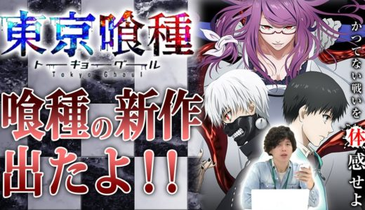 【東京喰種 :re invoke】日本最速?撮って出し!最新ゲームレビュー ♯38