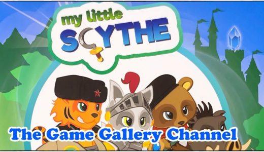 【ボードゲーム レビュー】「My Little SCYTHE」- 名作大鎌戦役のミニ版登場