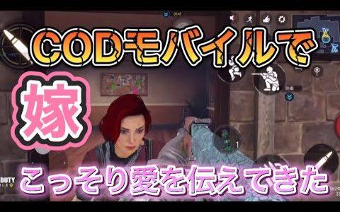 【CODモバイル】 嫁にこっそりユーチューバー始めてみた!  #CODモバイル#ゲーム実況始めた