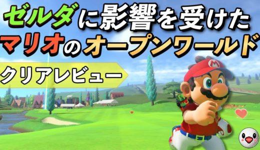 【レビュー】ゼルダに影響を受けたマリオゴルフ スーパーラッシュの良い点/惜しい点