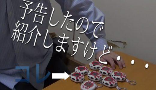 【ハードオフ】1個55円で売っていた携帯ゲームが更に○○過ぎた件