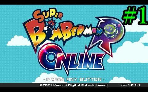 【スーパーボンバーマンRオンライン】オンラインゲームは嫌いだけど、これなら行けそうな気がする! Part1