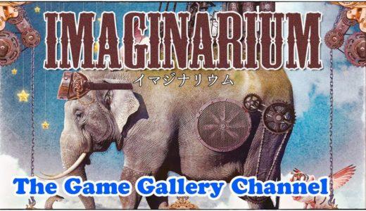【ボードゲーム レビュー】「イマジナリウム」- 不思議な世界観の工場運営