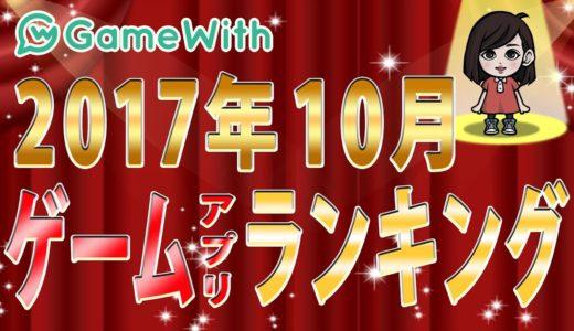 【2017年10月】月間!最新ゲームアプリランキング【スマホゲーム】