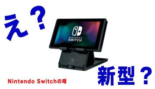 【ゲーム】2019年に新しいNintendo Switchが登場する?人気ゲーム機の定番戦略!