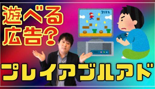 【最新】プレイアブルアドとは(ゲーム/非ゲームアプリ)