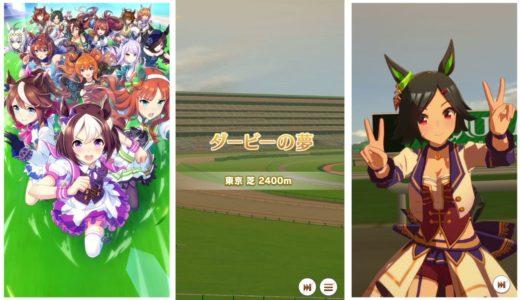 【携帯ゲーム】 ウマ娘プリティーダービー #11