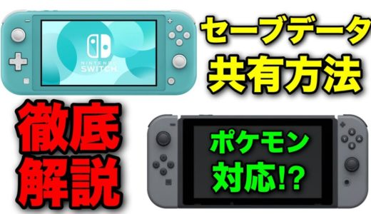 Nintendo Switch二台以上の本体でのセーブデータ共有方法を徹底解説‼︎