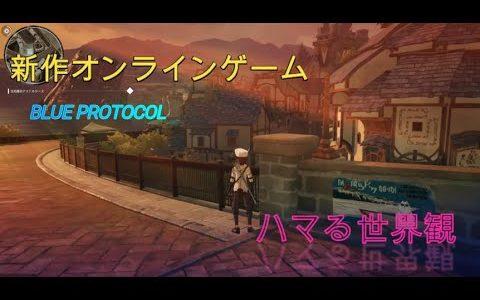 新作PCオンラインゲーム!ブループロトコル♯0【BLUE PROTOCOL】