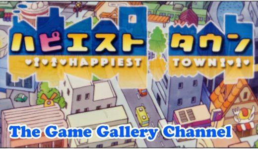 【ボードゲーム レビュー】「ハピエストタウン」- 街の発展は「人口X幸福」